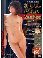 Beautiful Girl's Club 13 - 30 Something Married Women - The Wild Side Their Husbands Don't Know About - 24 Women, Eight Hours 下載