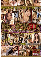 50 Lovely Young Wives 8 Hour Deluxe Download