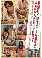 """Ten Frustrated Amateur Girls In Glasses With No Chance At Love Who Do Nothing But Daydream Pluck Up Their Courage And Take Some Sexy Selfies! """"I'm No Sexy Babe, But Will You Please Watch Me Masturbate?"""" 下載"""