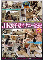 Barely Legal Girls Finger Their Sensitive Pussies Until They Convulse And Orgasm Over And Over Again. Secretly Filming Schoolgirls Masturbating In The Girls' Dorm 2 下載