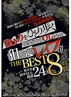 We Targeted Office Ladies Who Were Walking Home Alone At Night For Rape THE BEST vol. 01 Download