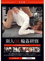 Fresh Face Office Lady Gang Bang Training Download