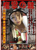 The House of Spasms Torture Execution Number: 02 下載