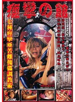 The House of Spasms Torture Execution Number: 03 Download