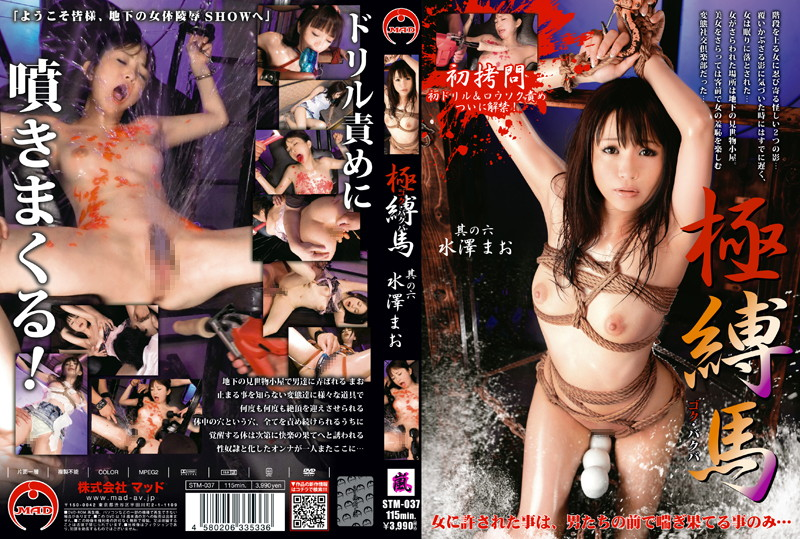 STM-037 jav xxx Wild and Tied Part 6 Mao Mizusawa