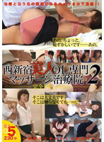 Massage Treatment Clinic In Nishi Shinjuku For Beautiful Office Ladies 2 Download