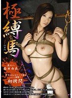 Wild and Tied Part Eight Yui Kasuga Download