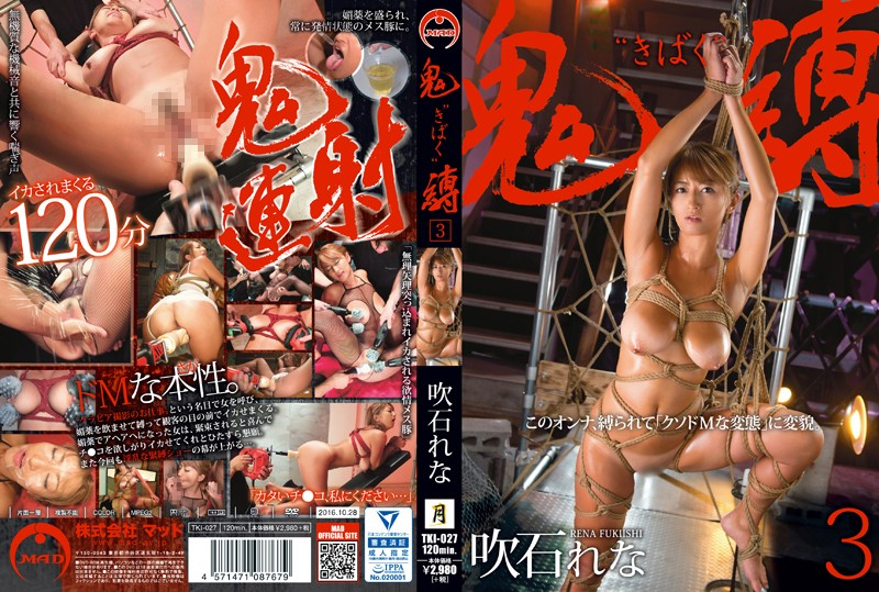 Rena Fukishi Bound and Bursting