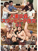 Wife Swapping Sex 03 Download
