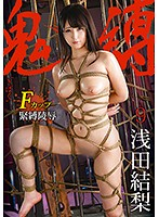 Demonic Bondage Kibaku 9 F Cup Titty S&M Rape Yuri Asada Download