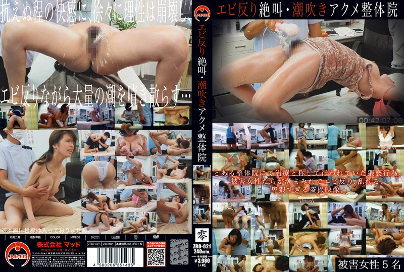 ZRO-021 japanese porn hd Curved and Screaming / Squirting Orgasm Chiropractic Clinic