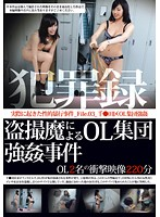 Crime Record - Office Lady Gang Raped By Voyeurs File. 03 下載
