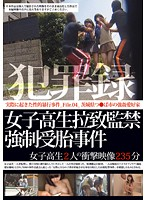 Crime Records. The Case Of A Schoolgirl's Abduction, Confinement And Forced Impregnation. File. 04 Download