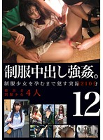 Uniform Creampie Rape. 12 下載