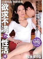 Forbidden Family Incest: A Life Full Of Sexual Frustrations 4 Marina Matsumoto Download