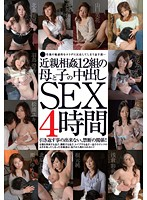 Incest 12 Mother-Son Couple's Creampie SEX 4 Hours 下載