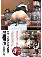 Education Mama The Shameful Dealings Of Back Door Entrance Into A School! The Voyeur Record Of An Enema And Excretion 下載
