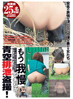 """I Can't Take It Anymore!! Blue Sky """"Excretion"""" Voyeur Download"""