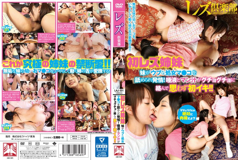 LAJ-301 free porn streaming Rina Hatsumi Miu Aiba Stepsisters' First Lesbian Sex, Younger Sis Gets Her Virgin Pussy Licked and Turns Horny! First