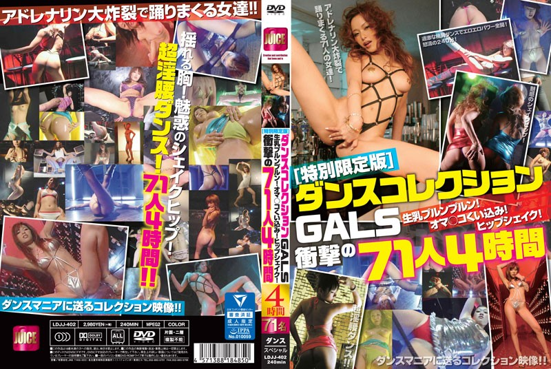 "LDJJ-402 javmovie Ami Nishimura Akane Yazaki ""Special Limited Edition"" – Dance Collection – Gals Bouncing Their Bare Boobs! Showing Their Camel"