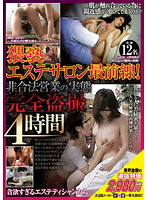 Filthy Massage Parlor Front Line! 4 Hours All Peeping - See Inside This Illegal Business 下載