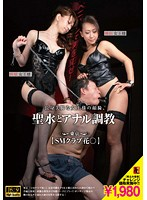 Tall Queen With Beautiful Legs' Face Sitting, Piss & Anal Breaking In Tokyo [SM Club Hana*] Download