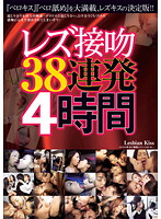 Lesbian Kissing 38 Times In 4 Hours 下載