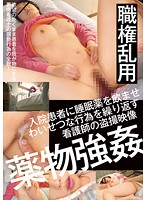 The Voyeur Footage Of A Male Nurse Who Repeatedly Molests His Patients After Drugging Them 下載