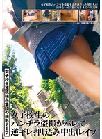 We Were Caught Peeping On a Schoolgirls Panties, Got Angry At Her And Creampie-Raped Her Download