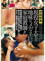 R****g The Plain, Bespectacled College Girl And Private Tutor With Big Tits 下載