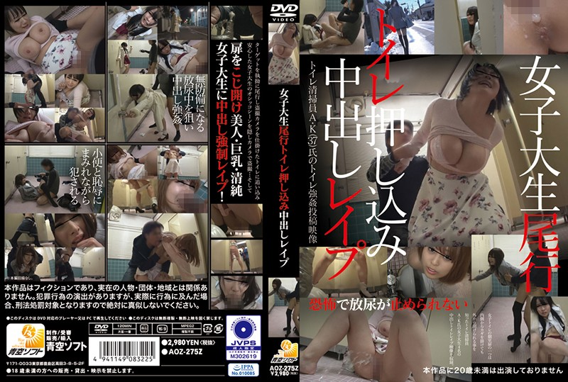 [AOZ-275Z]Stalking A College Girl, F*****g Her Into A Toilet, R****g Her And Giving Her A Creampie