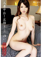Married Woman Creampie Petition 13 Yui Download
