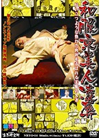 Pretty Japanese Girls in Japanese Clothing get Assaulted First Part Download