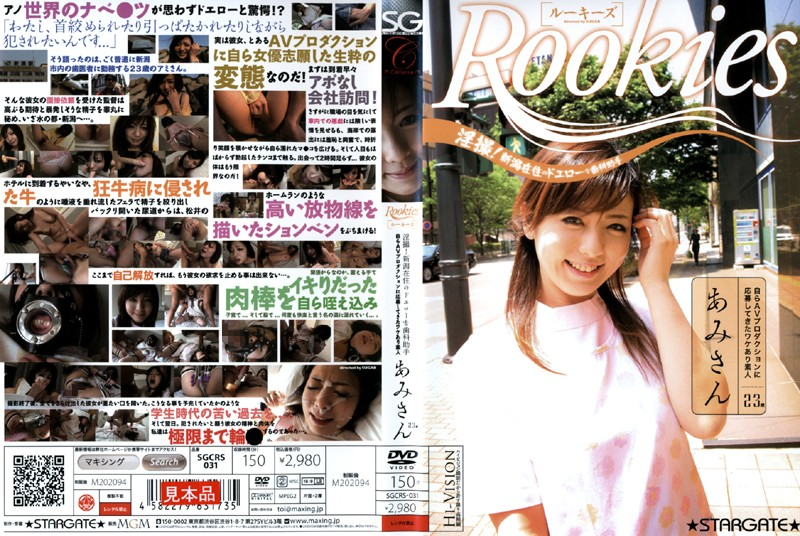 (h_315sgcrs031)[SGCRS-031] Rookies Indecent Footage! Dirty Dental Assistant From Northern Nigata Japan Download