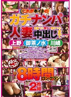 This is some ultimate seduction. We Search For A Married Woman, And Get Some Creampie Too... Ueno, Ochanomizu, Kawasaki Full Flavor 8 Hours Long Run Edition Download