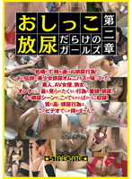 Girls In Golden Shower Chapter 2 Download