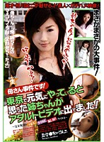 There's a Problem, Mom! The Big Sister I Thought Was Doing Well In Tokyo Has Starred In A Porn Movie! Download