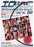 Erotic GAL Special Edition. 02 下載