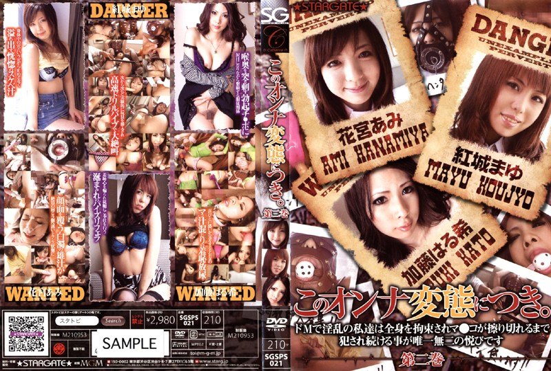 (h_315sgsps00021)[SGSPS-021] This woman is pervert Part Book 2 Download