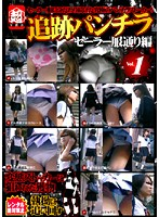 Panty Chasers vol. 1 下載