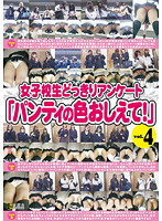 """Schoolgirl Surprise Questionnaire """"Tell Us The Color Of Your Panties!"""" vol. 4 Download"""