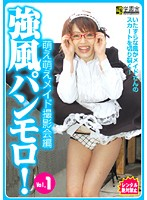 Strong Winds Full-On Panty Shots! vol. 1 Download