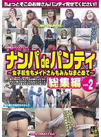 Picking Up Girls de Panty - Schoolgirls And Maids And Everybody - Highlights. vol. 2 Download