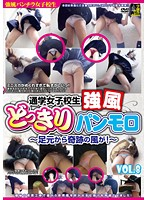 Strong Wind Blowing Up The Skirts of Girls On Their Way To School Vol.8 - From Between Their Legs Blows A Divine Wind! - Download