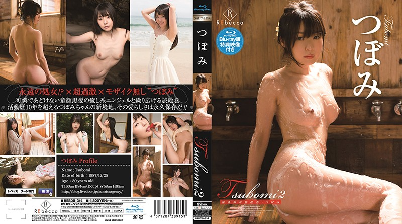 REBDB-314 Tsubomi2 Secret Coastal Hot Springs Journey Tsubomi