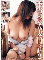 True Story of a Naughty Married Woman 2 Download