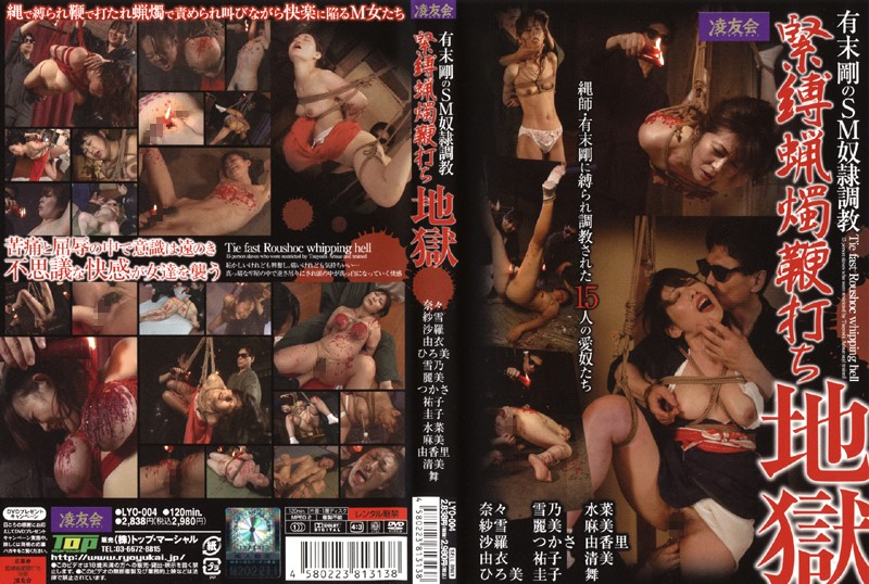 LYO-004 Go Arisue's S&M Slave Training. S&M Candle Wax Flagellation Hell. - Training, Documentary, Bondage, BDSM