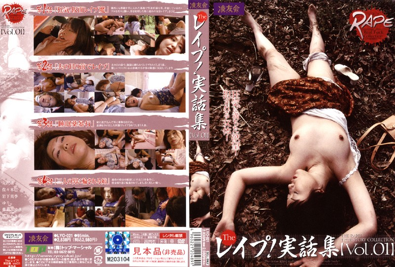 LYO-021 The Rape! True Stories vol. 01 - Tomoe Sasaki, Substance Use, Ropes & Ties, Riri Koda (Miri Koda, Reluctant, Moe Osawa, Miyuki Fujimori, Miki Iwashita), Married Woman, Gang Bang, Asako Sugisawa, Akira Sakurai