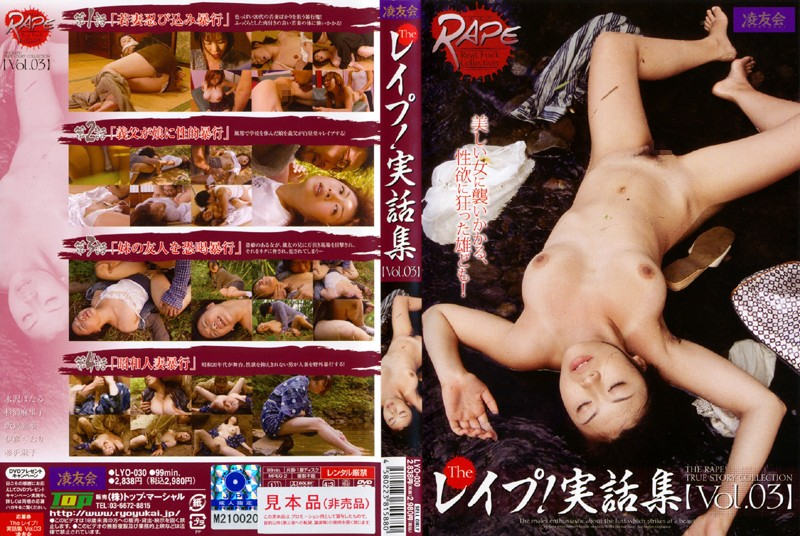 LYO-030 The Rape! True Stories vol. 03 - Reluctant, Reika Ijima, Outdoor, Married Woman, Hotaru Mizusawa