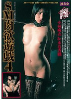 Art Video Masterpiece Theater: SM Lust Hot Plays 4 Download